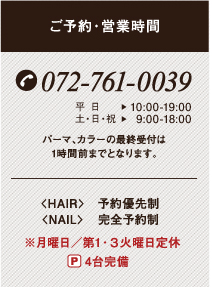 TEL:072-761-0039 受付時間:10:00~19:00(土日祝)9:00~18:00 ※月曜/第1・3火曜日定休